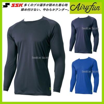 SSK エスエスケイ アンダーウェア Airyfun エアリーファン ローネック 長袖 アンダーシャツ SCF170LL