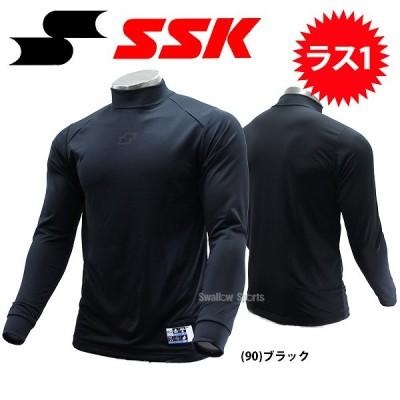 【即日出荷】 SSK エスエスケイ ハイネック 長袖 アンダー シャツ SCS120HL SC-ST