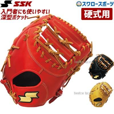 SSK エスエスケイ 硬式 ファーストミット 一塁手用 SPF130