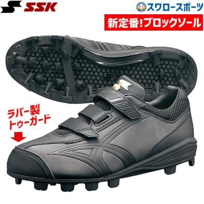 【タフトーのみ可】 SSK 野球 スパイク ブロックソール グローロードMC マジックテープ 3本ベルト マジックベルト SSF4001