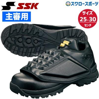 SSK エスエスケイ 主審用シューズ SSF8000