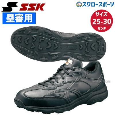 SSK エスエスケイ 塁審用シューズ SSF8001
