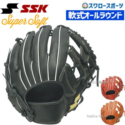 【即日出荷】 SSK エスエスケイ 限定 軟式グローブ グラブ スーパーソフト Super Soft オールラウンド用 SSG206