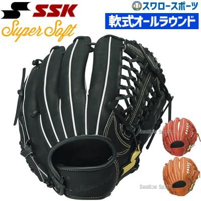 【即日出荷】 SSK エスエスケイ 限定 軟式グローブ グラブ スーパーソフト Super Soft オールラウンド用 SSG207