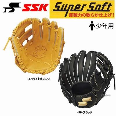 【即日出荷】 少年野球 グローブ 少年軟式グローブ 送料無料 SSK エスエスケイ スーパーソフト Super Soft オールラウンド用 SSJ741 入学祝い