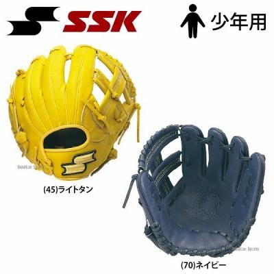 【即日出荷】 SSK エスエスケイ 軟式 少年用 グラブ グローブ スーパーソフト オールラウンド用 SSJ851F