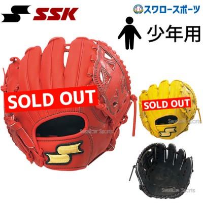 【即日出荷】 SSK エスエスケイ 限定 軟式 グラブ グローブ 少年用 スーパーソフト オールラウンド用 SSJ941F