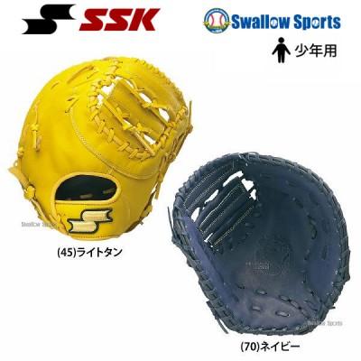 【即日出荷】 SSK エスエスケイ 少年 軟式 ファーストミット スーパーソフト 一塁手用 SSJF183F