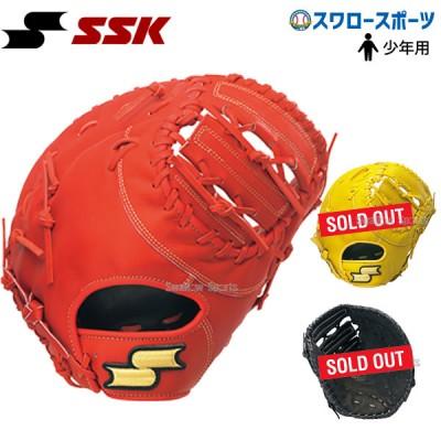 【即日出荷】 SSK エスエスケイ 限定 少年 軟式 ファーストミット スーパーソフト 一塁手用 SSJF193F