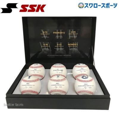 【即日出荷】 SSK エスエスケイ 2018-2019 WBSC 世界大会 公式試合球 コンプリート BOX SSK-GDWBSC6