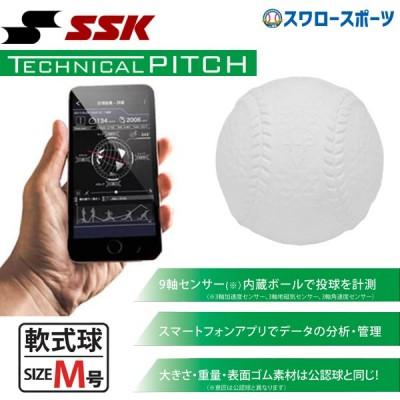 送料無料 SSK エスエスケイ 軟式用 M球 M号球 ナイガイ IoT野球ボール テクニカルピッチ TP002M ※投球専用