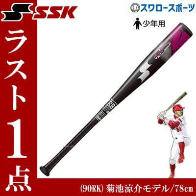 【即日出荷】 SSK エスエスケイ 少年 軟式 ジュニア 金属製 バット TPNJ TPNJ0117F 入学祝い