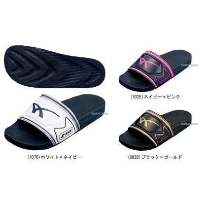 【即日出荷】 SSK エスエスケイ シャワー サンダル TRS520