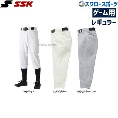 SSK エスエスケイ ゲーム用 ニューレギュラー パンツ UP015