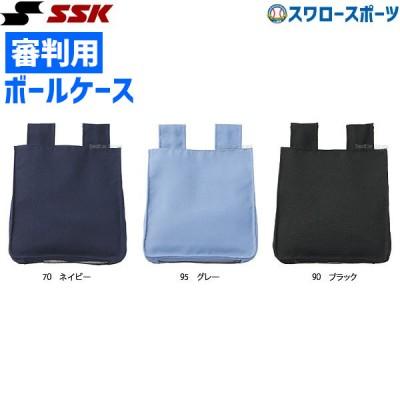 SSK エスエスケイ 審判用ボール袋(サージ) UPG100