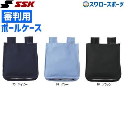 SSK エスエスケイ 審判用ボール袋(サージ+合皮) UPG110