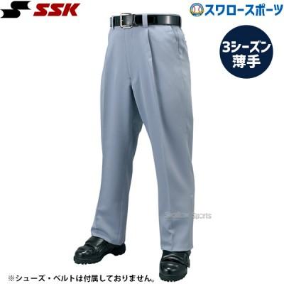 SSK エスエスケイ 審判用夏用スラックス UPW033