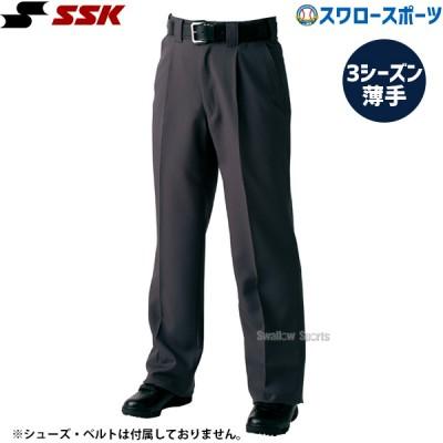 SSK エスエスケイ 審判用 スラックス (3シーズン薄手タイプ) UPW035