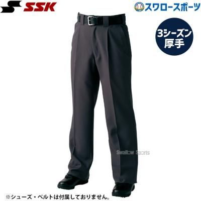 SSK エスエスケイ 審判用 スラックス (3シーズン厚手タイプ) UPW036