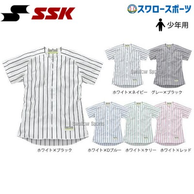 SSK エスエスケイ ジュニア 少年用 ストライプ メッシュ ユニフォームシャツ US002JM