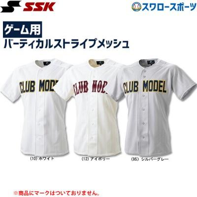 SSK エスエスケイ クラブモデル ゲーム用 メッシュシャツ US011