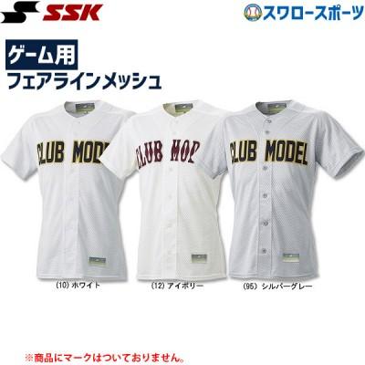 SSK エスエスケイ クラブモデル ゲーム用 メッシュシャツ US012M