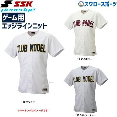 SSK エスエスケイ  Proedge プロエッジ ゲーム用 メッシュシャツ US017