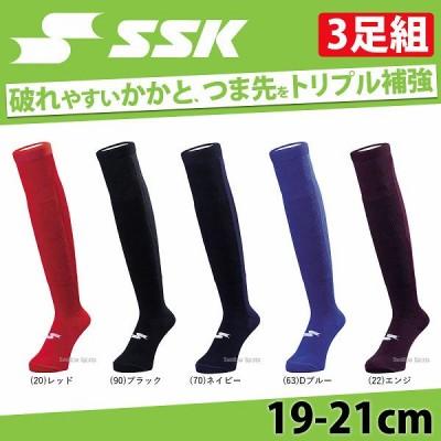 SSK エスエスケイ 3足組 カラー ソックス YA1731C 靴下 ソックス 【Sale】 野球用品 スワロースポーツ