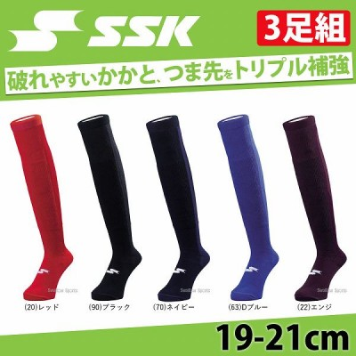 SSK エスエスケイ 3足組 カラーソックス 19-21cm YA1731C