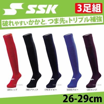 SSK エスエスケイ 3足組 カラー ソックス YA1739C