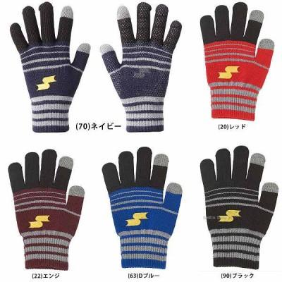 【即日出荷】 SSK エスエスケイ 限定 マジックグローブ スマホ対応 冬用 手袋 YAE17104