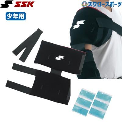 SSK エスエスケイ アイシング ジュニア 少年用 YTR24J