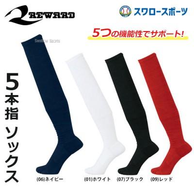 レワード パワーソックス 5本指 ST-41 ★gkgo ウエア 靴下 野球用品 スワロースポーツ