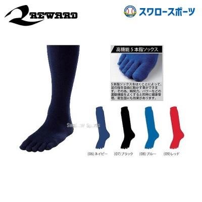 【即日出荷】 レワード ソックス(25~28cm) ST-64