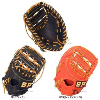 シュアプレイ sureplay 硬式ファーストミット αDIMA 一塁手用 SBF-PRO3