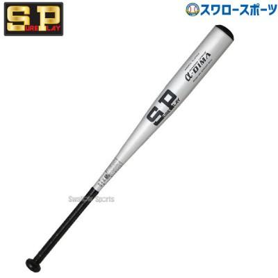 シュアプレイ Lizardo Skins 硬式用金属バット SBT-M598
