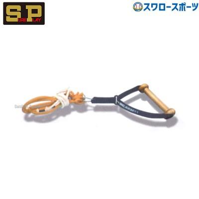 シュアプレイ SUREPLAY ビッグアーム ゴムトレーニング SBZ-890