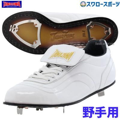 【即日出荷】 送料無料 玉澤 タマザワ ヴィンテージ革底 金具 白スパイク 野球スパイク  野手用 TAF-R3 TAMAZAWA,