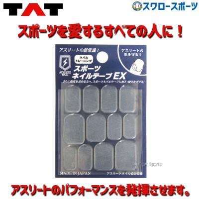 【即日出荷】 TAT アスリートネイル スポーツネイルテープ EX 2枚入り 16865