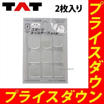 【即日出荷】 TAT アスリートネイル スポーツネイルテープ 足爪用  2枚入り 17617