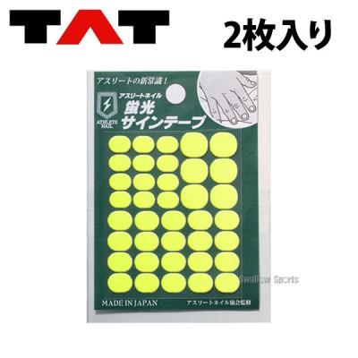 【即日出荷】 TAT アスリートネイル 蛍光サインテープ イエロー 2枚入り 27304