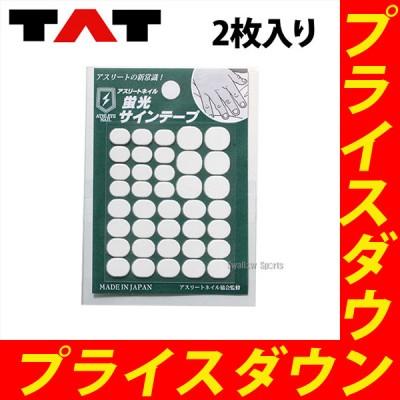 【即日出荷】 TAT アスリートネイル 蛍光サインテープ ホワイト 2枚入り 27305