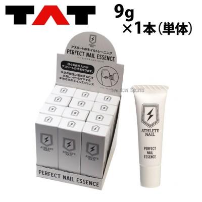 TAT アスリートネイル パーフェクトネイルエッセンス 96807