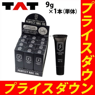 【即日出荷】 TAT アスリートネイル パーフェクトネイルオイル 96808