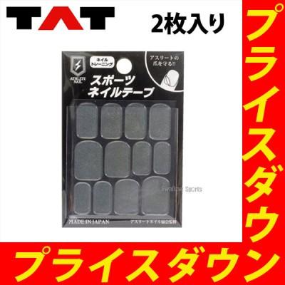 【即日出荷】 TAT アスリートネイル スポーツネイルテープ 2枚入り 98573