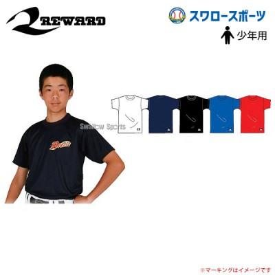 レワード ベースボールTシャツ 少年用 丸首 半袖 TS-117