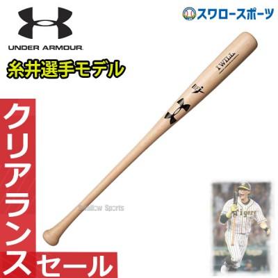 【即日出荷】 送料無料 アンダーアーマー UA ベースボール 硬式木製バット ミドルバランス 85cm 1300678