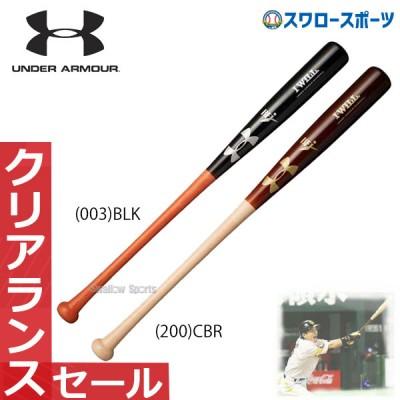 【即日出荷】 送料無料 アンダーアーマー UA ベースボール 硬式木製バット トップバランス 85cm 1300682