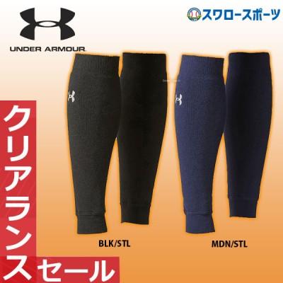 アンダーアーマー UA アクセサリー コールドギア UA BASEBALL LEG WARMER レッグウォーマー 1303050
