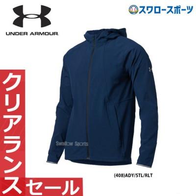 【即日出荷】 アンダーアーマー UA ウェア アウトランザストームジャケット パーカー 1304579